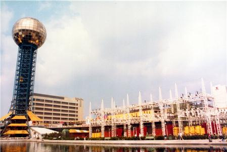 Photos Knoxville World S Fair In 1982 Chattanoogan Com